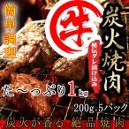 牛 炭火焼き 計1kg 焼肉 バーベキュー 200gパック×5