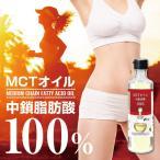 中鎖脂肪酸100% MCTオイル 100EX 230g...
