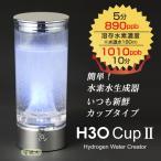 水素水生成器 H3Oカップ2  - ナチュレ