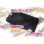 遠赤効果の高い特殊素材「オルガヘキサ」 消臭枕シート サイズ(21×39cm)