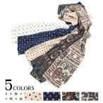 ストール メンズ 総柄 ライトストール エスニック 民族 ドット柄 ダイヤ柄 スカーフ 総柄 薄手 巻き方