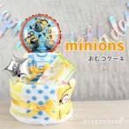 おむつケーキ ミニオン コメディミニオンズ 2段おむつケーキ ダイパーケーキ 出産祝い
