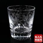 バカラ グラス パルメ タンブラー オールドファッション ロックグラス 9.5cm 280ml グラス 1516238 名入れ可有料