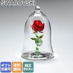スワロフスキー SWAROVSKI クリスタルフィギュア 魔法のバラ 美女と野獣 Disney ディズニー インテリア オブジェ 置物 5230478