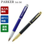 名入れ無料 純正ラッピング無料 パーカー 5th IM ペン メンズ レディース 全2色 ボールペン 名入れあすつく
