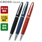 クロス ボールペン メンズ レディース CALAIS カレイ 全3色 ギフト プレゼント 名入れ無料 ネーム入れ ネコポス限定
