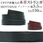 ストリンガ(ズボン用替えベルト) バックルなし 幅3.5cm ウエスト約137cmまで MOTTAINAI ブッテーロ ジョルジオ スタメッラ 父の日