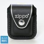 ZIPPO 専用ケース ジッポー用 レザーポーチ ブラック クリップ留め LPCBK 名入れ無料