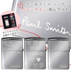 ポールスミス ジッポー ライター バレンタイン限定デザインを刻印 ギフトセット オイル フリント セット 名入れ ※代引不可