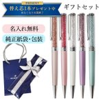 スワロフスキー ボールペン 無料で名入れ彫刻 純正ラッピング 純正ショッパーが付いてくる ギフトセット クリスタルライン