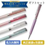 スワロフスキー ボールペン 無料で名入れ彫刻 ロゴ入り純正包装紙 純正紙袋が付いてくる ギフトセット クリスタルライン