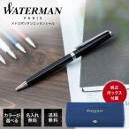 ウォーターマン ボールペン 名入れ無料 純正ラッピング無料 メンズ レディース メトロポリタン エッセンシャル 全8色