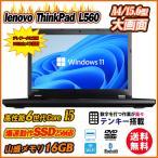 ノートパソコン 中古パソコン Webカメラ内蔵 SSD512GB Lenovo ThinkPad L560 15.6型大画面フルHD 6世代Core-i7 メモリ16GB DVDマルチ テンキー Office