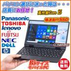 ノートパソコン 中古パソコン 送料無料 店長お任せ 持ち運び楽々B5サイズ12〜13型 高性能Core-i CPU メモリ4GB 爆速SSD128GB 無線LAN Office