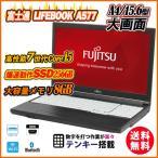 送料無料 中古パソコン ノート FUJITSU 富士通 LIFEBOOK E742/E Win10Pro-64bit/15.6型/第3世代Core i5/メモリ8GB/HDD250GB/無線LAN