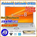 送料無料 中古パソコン ノート Panasonic パナソニック Let's note CF-B11 /15.6型フルHD/Windows10/第3世代Core i7/メモリ8GB/HDD320GB/HDMI/