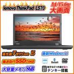 送料無料 中古パソコン ノート Lenovo レノボ ThinkPad L530 /15.6インチ/Windows10/Core i5/メモリ8GB/HDD320GB/無線LAN/