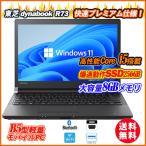 送料無料 中古パソコン ノート TOSHIBA 東芝 dynabook R732/F Win7Pro-64bit/12.1型/Core i5/メモリ4GB/SSD128GB/無線LAN/Webカメラ