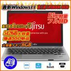 送料無料 中古パソコン ノート FUJITSU 富士通 FMV LIFEBOOK A572/F /15.6インチ/Windows10/Core i3/メモリ8GB/HDD500GB/HDMI/無線LAN/