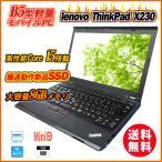 送料無料 中古パソコン ノート Lenovo レノボ ThinkPad X240 /12.5インチ/Windows10/Core i5/メモリ4GB/HDD500GB/無線LAN/