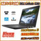 送料無料 中古パソコン ノート DELL デル Latitude E5520 /15.6型ワイド/Windows10/Core i5/メモリ8GB/HDD250GB/HDMI/無線LAN/