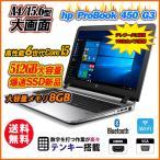 送料無料 中古パソコン ノート HP ヒューレットパッカード ProBook 450 G1 /15.6型ワイド/第3世代Core-i5/メモリ8GB/HDD320GB/HDMI/無線LAN/Blutooth/