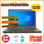 送料無料 中古パソコン ノート Lenovo レノボ ThinkPad T410s /14.1インチ/Windows10/Core i5/メモリ4GB/SSD128GB/HDMI/無線LAN/