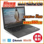 送料無料 中古パソコン ノート Lenovo レノボ ThinkPad X240 /12.5インチ/Windows7/Core i5/メモリ4GB/HDD500GB/無線LAN/