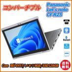 送料無料 中古パソコン ノート Panasonic パナソニック Let's note CF-NX1 /12型ワイド/Windows10/Core i5/メモリ8GB/HDD250GB/無線LAN/HDMI/