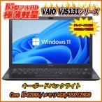 送料無料 中古パソコン ノート SONY ソニー VAIO SVZ1311AJ /13.1型/Windows10/Core i7/メモリ8GB/SSD128GB×2/HDMI/無線LAN/フルHD1920×1080/