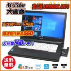 送料無料 中古パソコン ノート 富士通 LIFEBOOK P772/F /12.1型ワイド/Windows10/第3世代Core i3/メモリ8GB/SSD128GB/無線LAN/