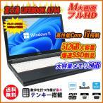 ★新品SSD増量中★送料無料 中古パソコン ノート Lenovo プレミアム快速仕様 ThinkPad L530 /15.6型ワイド/Windows10/Core i5/メモリ8GB/無線LAN/
