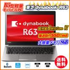 ノートパソコン 中古パソコン Webカメラ 爆速SSD128GB 東芝 dynabook R63/P B5薄型軽量13.3インチ 5世代Core-i5 Wi-Fi Bluetooth HDMI Office付き