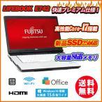 ノートパソコン 中古パソコン Webカメラ付き 新品SSD256GB 富士通 LIFEBOOK E742/F 15.6型A4大画面 高性能Core i7 メモリ8GB DVDドライブ HDMI Office付き