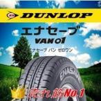DUNLOP エナセーブVAN01 低燃費タイヤ 145R12-6PR
