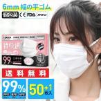 【在庫限りのセール価格】マスク 50+1枚 個別包装! 165mmx90mm(男女兼用)ミディアムサイズ 6mm幅の平ゴムで耳が痛くなりにくい  白色