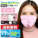ピンク色 マスク 50+1枚 個別包装! 165mmx90mm(男女兼用)ミディアムサイズ 6mm幅の平ゴムで耳が痛くなりにくい