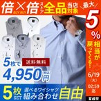 ワイシャツ 長袖 選べる 5枚セット Yシャツ メンズ 5枚 セット カッターシャツ ビジネス 人気 形態安定 送料無料 at-ml-set-1174-5set 宅配便のみ