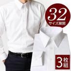 ワイシャツ メンズ 長袖 Yシャツ セット 3枚 白 ビジネス 結婚式 葬式 at-ml-sre-1135 宅配便のみ alfu アルフ  wh1