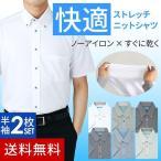 半袖 ニットシャツ ストレッチ 2枚 セット ワイシャツ ポロシャツ メンズ ビジネス ボタンダウン at-ms-po-1080-2fix 宅配便のみクールビズ alfu アルフ