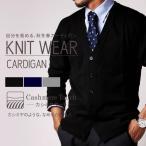 カーディガン カーデ Vネック ニット メンズ カシミアタッチ ビジネス オフィスカジュアル 制服 事務服 シンプル  oth-me-knit-1604  alfu アルフ