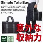 ビジネスバッグ トートバッグ メンズ  レディース ビジカジ バック bag 通勤 通学 A4 小さめ 人気  oth-ux-bag-1485 送料無料 宅配便のみ