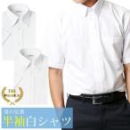 ワイシャツ 半袖 Yシャツ ホワイト 白 シンプル メンズ スリム ノーマル レギュラー ビジネス/sa01 宅配便のみ 得トクセール alfu アルフ