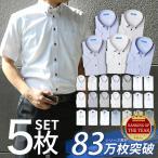 ワイシャツ メンズ 半袖 セット 5枚 Yシャツ ビジネス シャツ ボタンダウン レギュラー 送料無料 sa02 宅配便のみ