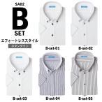 半袖ワイシャツ 5枚セット ビジネス Yシャツ クールビズ 形態安定 スリム/sa02-b-set【宅配便のみ】【NEW】