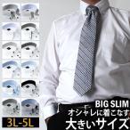 ワイシャツ メンズ 長袖 大きいサイズ Yシャツ ビジネスLL 3L 4L 5L 単品 sun-ml-sbu-1132 HC 宅配便のみ  alfu アルフ