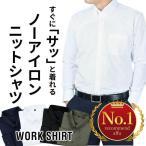Yahoo!ビジネスファッション-アルフワイシャツ メンズ 黒 紺 Yシャツ 長袖  無地 ビジネス カッターシャツ 制服 作業 y9-7-9-1 宅配便のみ 得トクセール
