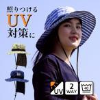 日焼け防止 帽子 サファリ レディース 紫外線対策 母の日 ギフト 3色 FREEサイズ 57cm UVカット 帽子 首元 日よけ 農作業 熱中症対策