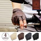 (送料無料) Attivo ドライビンググローブ メンズ 羊革 半指 手袋 夏用 (全4色 4サイズ) 男性用 指なし パンチンググローブ バイク 車 運転 父の日