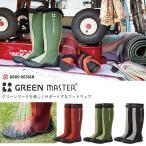 長靴 レインブーツ メンズ 作業靴 アトム グリーンマスター ATOM SS〜3L 農作業 ガーデニング キャンプ アウトドア 防寒 防災グッズ